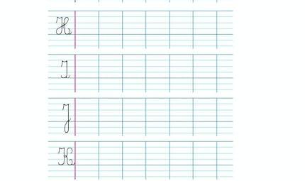 Apprendre à écrire les cursives majuscules G, H, I, J, K, L