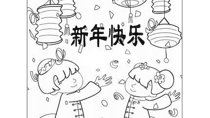 Coloriage : La fête du Nouvel An chinois