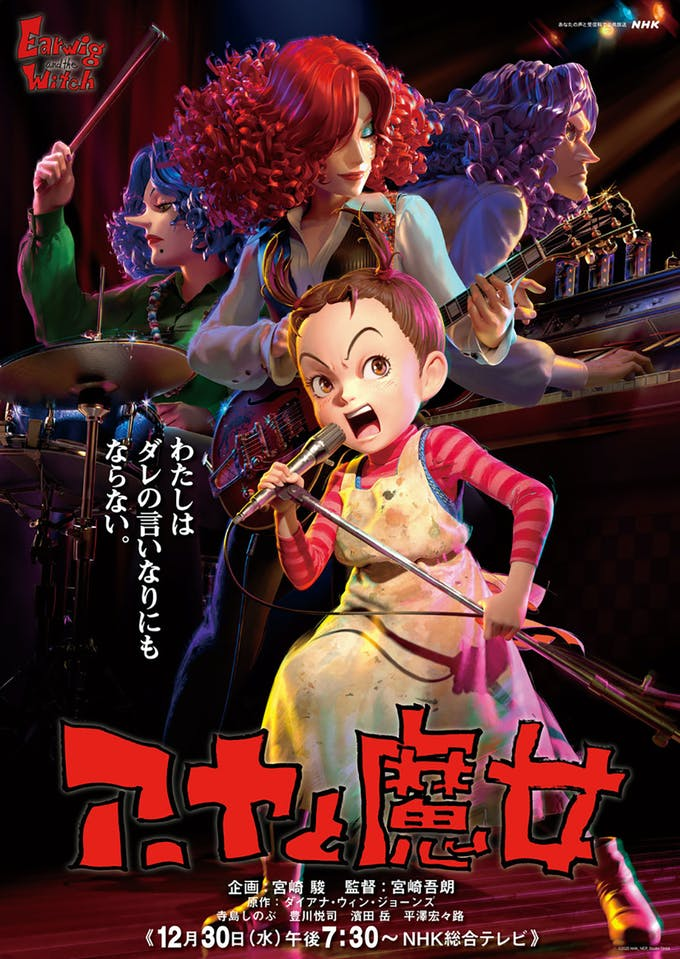Aya et la sorcière Ghibli affiche film 3D